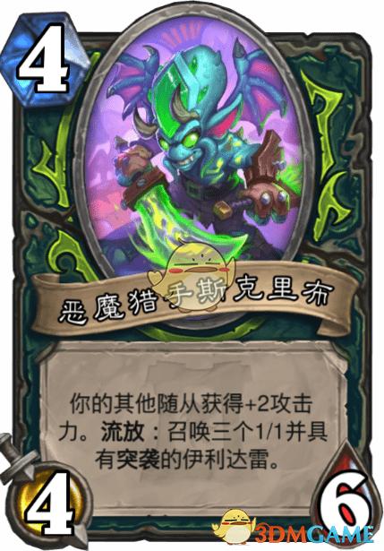 《炉石传说》恶魔猎手斯克里布介绍