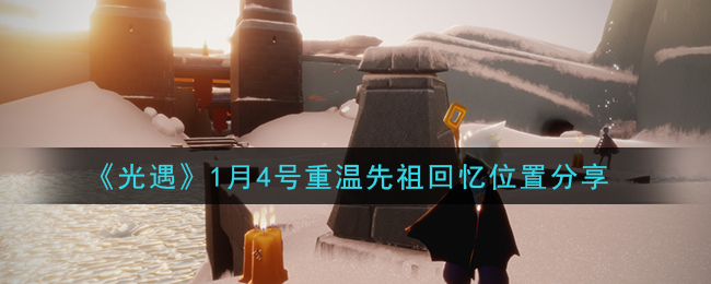 《光遇》1月4号重温先祖回忆位置分享