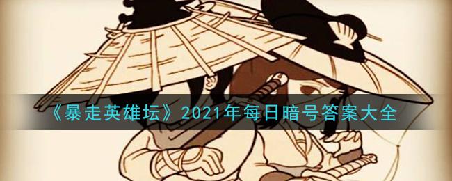 《暴走英雄坛》2021年每日暗号答案大全