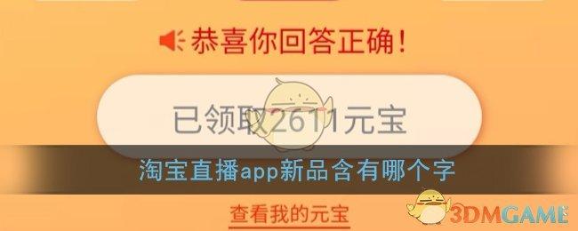 淘宝直播app新品含有哪个字