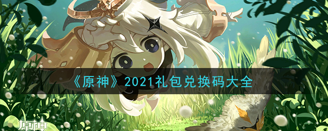 《原神》2021礼包兑换码大全