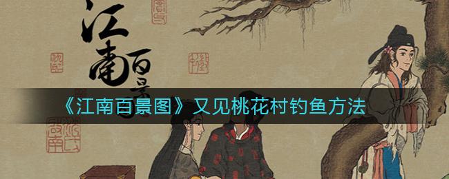 《江南百景图》又见桃花村钓鱼方法