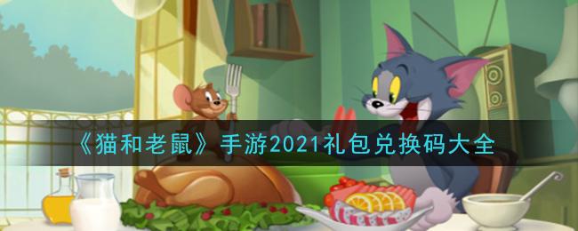 《猫和老鼠》手游2021礼包兑换码大全