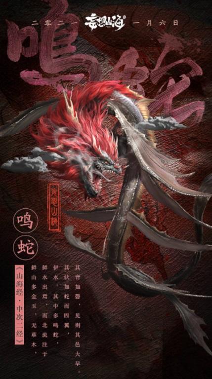 《妄想山海》1月6日上线 九大超帅异兽亮相