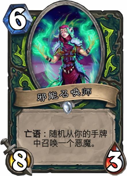《炉石传说》邪能召唤师图鉴介绍