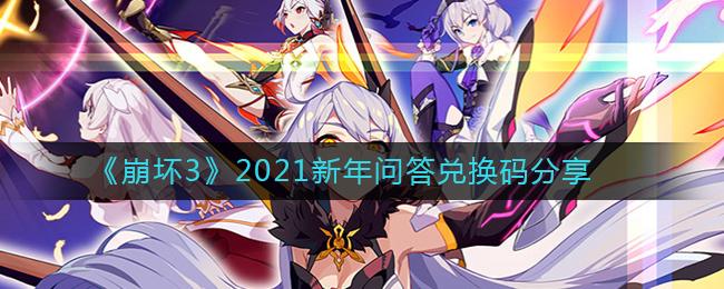 《崩坏3》2021新年问答兑换码分享