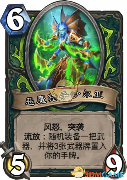 《炉石传说》恶魔猎手沙尔亚介绍