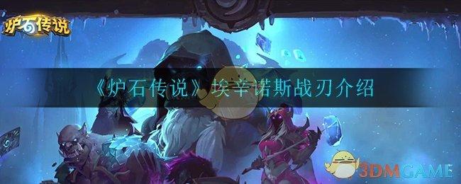 《炉石传说》埃辛诺斯战刃介绍