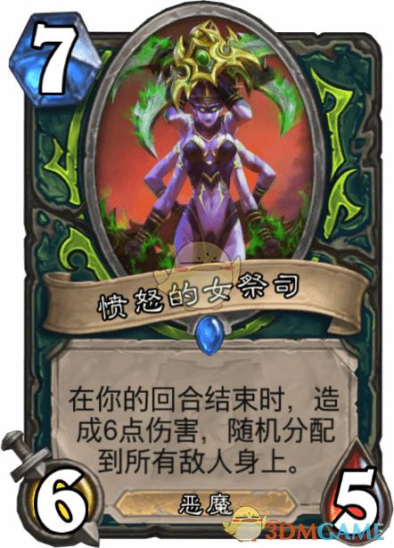 《炉石传说》愤怒的女祭司介绍