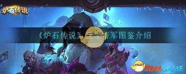 《炉石传说》盘牙督军图鉴介绍