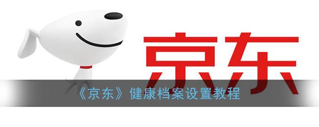 《京东》健康档案设置教程