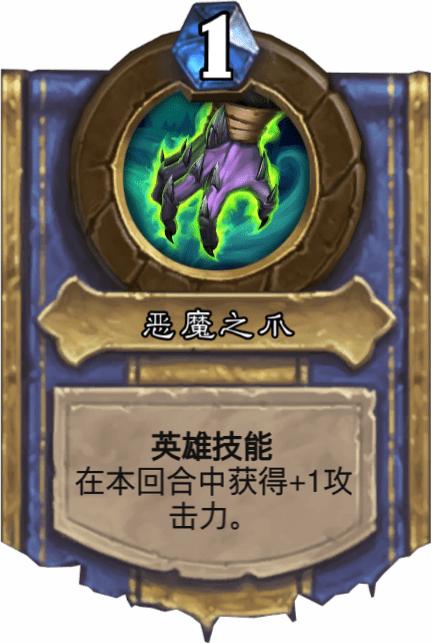 《炉石传说》恶魔之爪图鉴介绍
