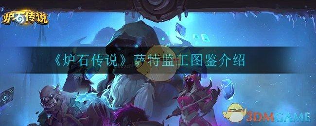 《炉石传说》萨特监工图鉴介绍