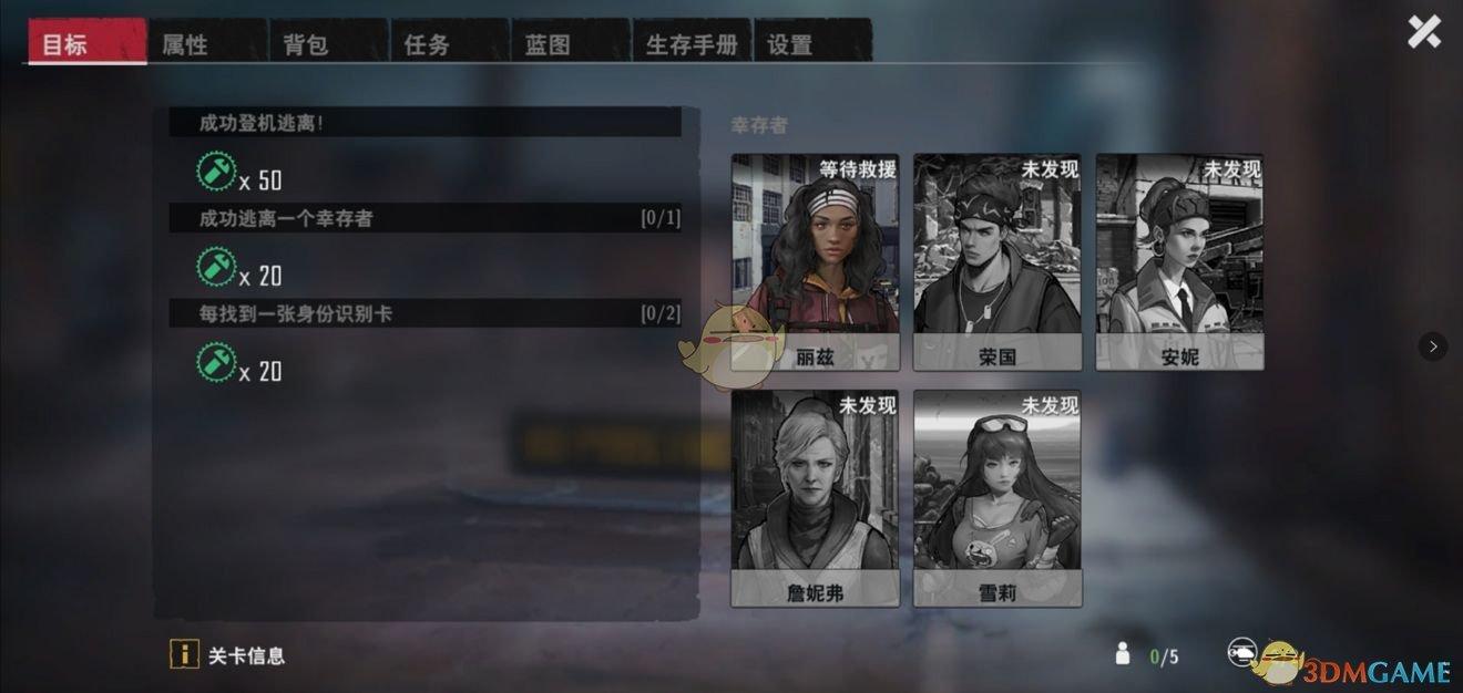 《末日幸存者》夺命营救玩法介绍