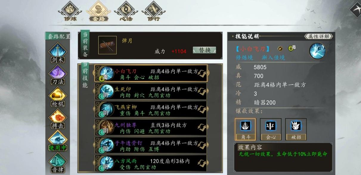 《下一站江湖》阴刀流玩法攻略