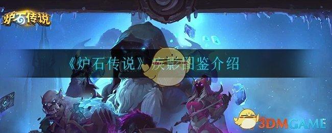 《炉石传说》疾影图鉴介绍
