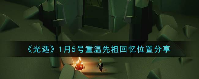 《光遇》1月5号重温先祖回忆位置分享