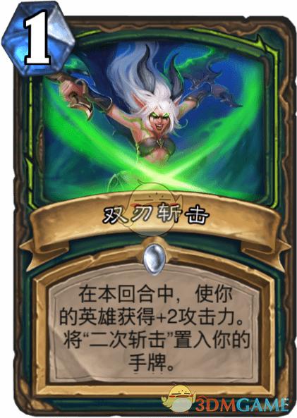 《炉石传说》双刃斩击图鉴介绍