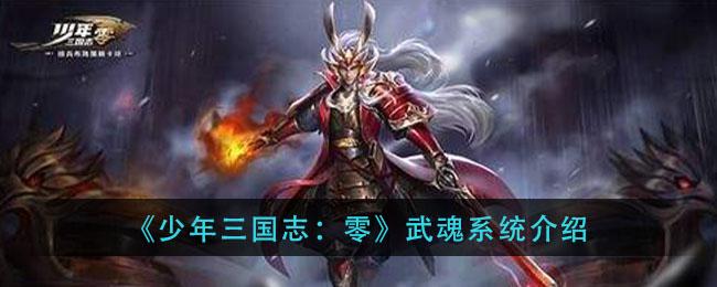 《少年三国志:零》武魂系统介绍