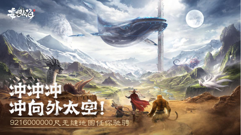 岳云鹏代言腾讯开放宇宙山海经手游《妄想山海》