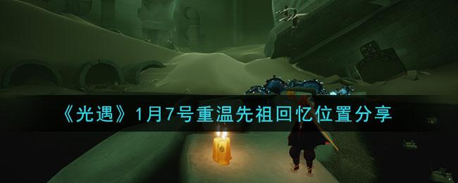 《光遇》1月7号重温先祖回忆位置分享