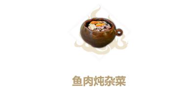 《妄想山海》鱼肉炖杂菜配方