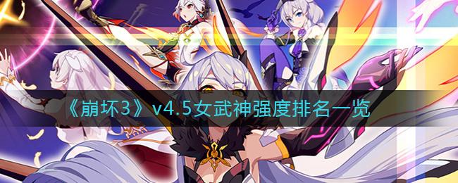 《崩坏3》v4.5女武神强度排名一览