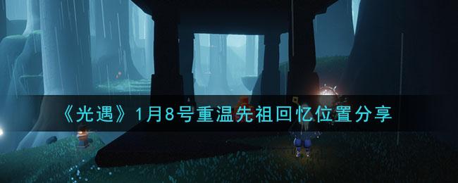 《光遇》1月8号重温先祖回忆位置分享