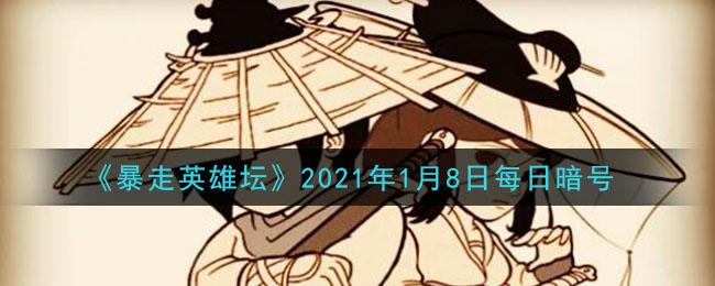 《暴走英雄坛》2021年1月8日每日暗号答案