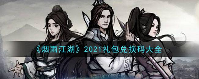 《烟雨江湖》2021礼包兑换码大全