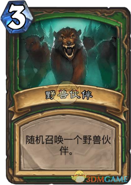 《炉石传说》野兽伙伴图鉴介绍