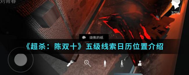 《超杀:陈双十》五级线索日历位置介绍