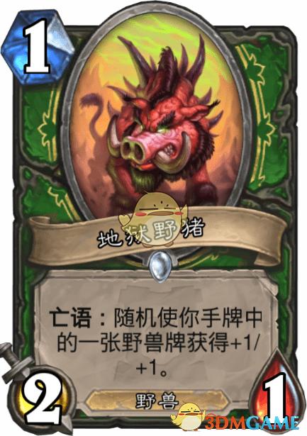 《炉石传说》地狱野猪图鉴介绍