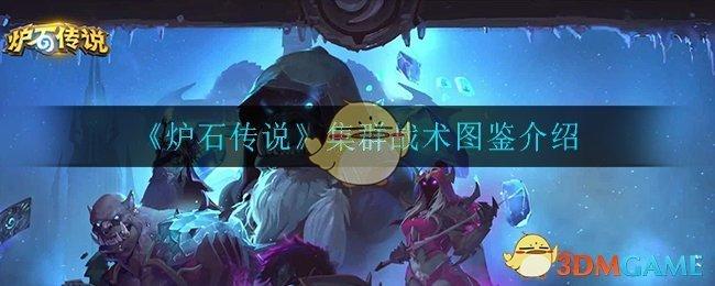 《炉石传说》集群战术图鉴介绍