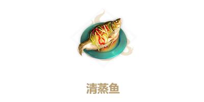 《妄想山海》清蒸鱼配方