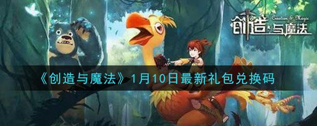 《创造与魔法》1月10日最新礼包兑换码