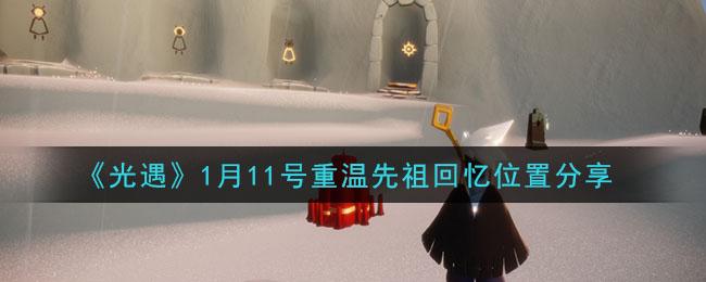 《光遇》1月11号重温先祖回忆位置分享