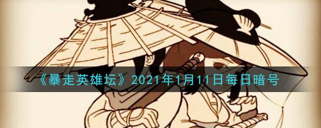 《暴走英雄坛》2021年1月11日每日暗号答案
