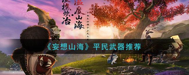 《妄想山海》平民武器推荐