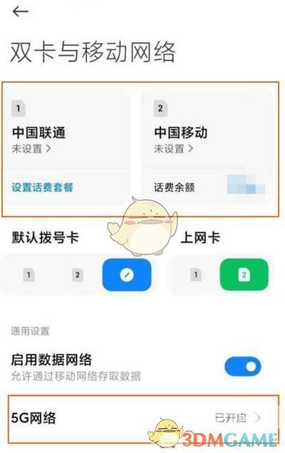 小米11开启5G网络没有信号解决办法