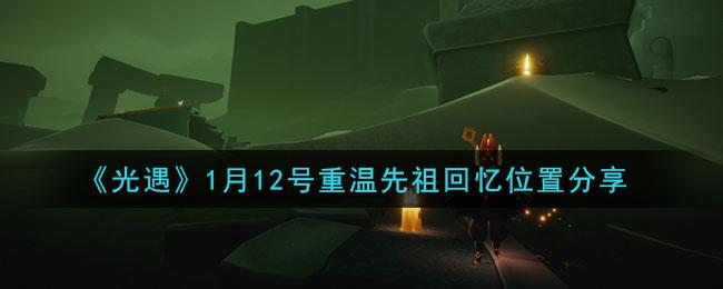 《光遇》1月12号重温先祖回忆位置分享