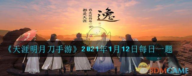 《天涯明月刀手游》2021年1月12日每日一题