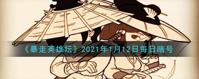 《暴走英雄坛》2021年1月12日每日暗号答案