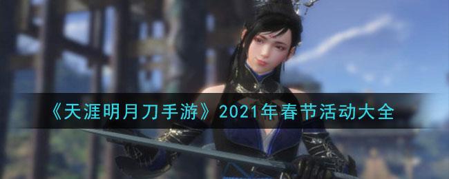 《天涯明月刀手游》2021年春节活动大全
