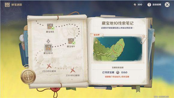 《原神》藏宝地10誓言峡宝藏位置介绍