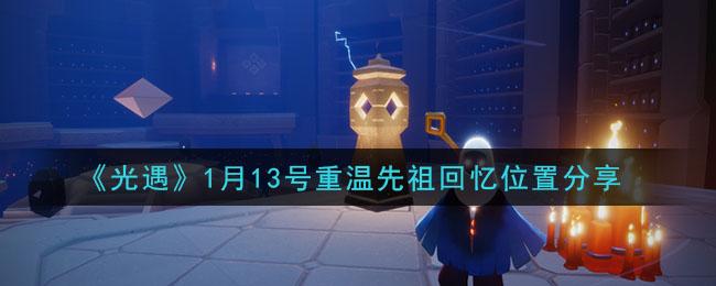 《光遇》1月13号重温先祖回忆位置分享