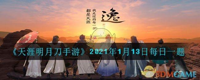 《天涯明月刀手游》2021年1月13日每日一题