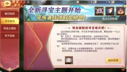 《三国志幻想大陆》寻宝奇兵活动介绍