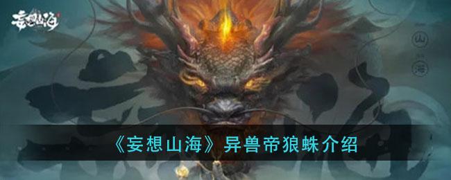 《妄想山海》异兽帝狼蛛介绍