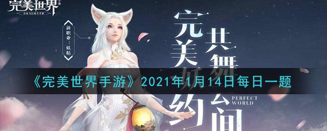 《完美世界手游》2021年1月14日每日一题